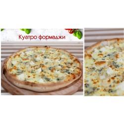 КУАТРО ФОРМАДЖИ - 1.9 кг